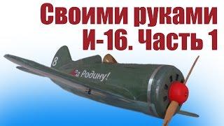Самолеты своими руками. Истребитель И-16. 1 часть | Хобби Остров.рф