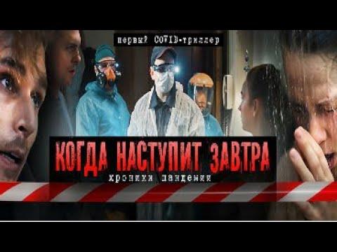 новый сериал про пандемию Когда наступит завтра