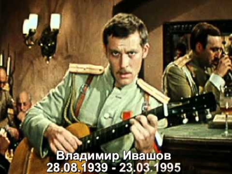 Владимир ИВАШОВ -  Над окошком месяц