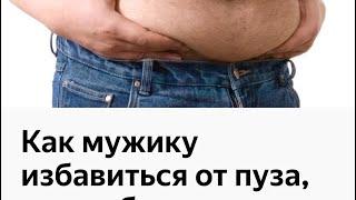 Убрать живот Суперупражнение Плюс нормализация работы печени и поджелудочной