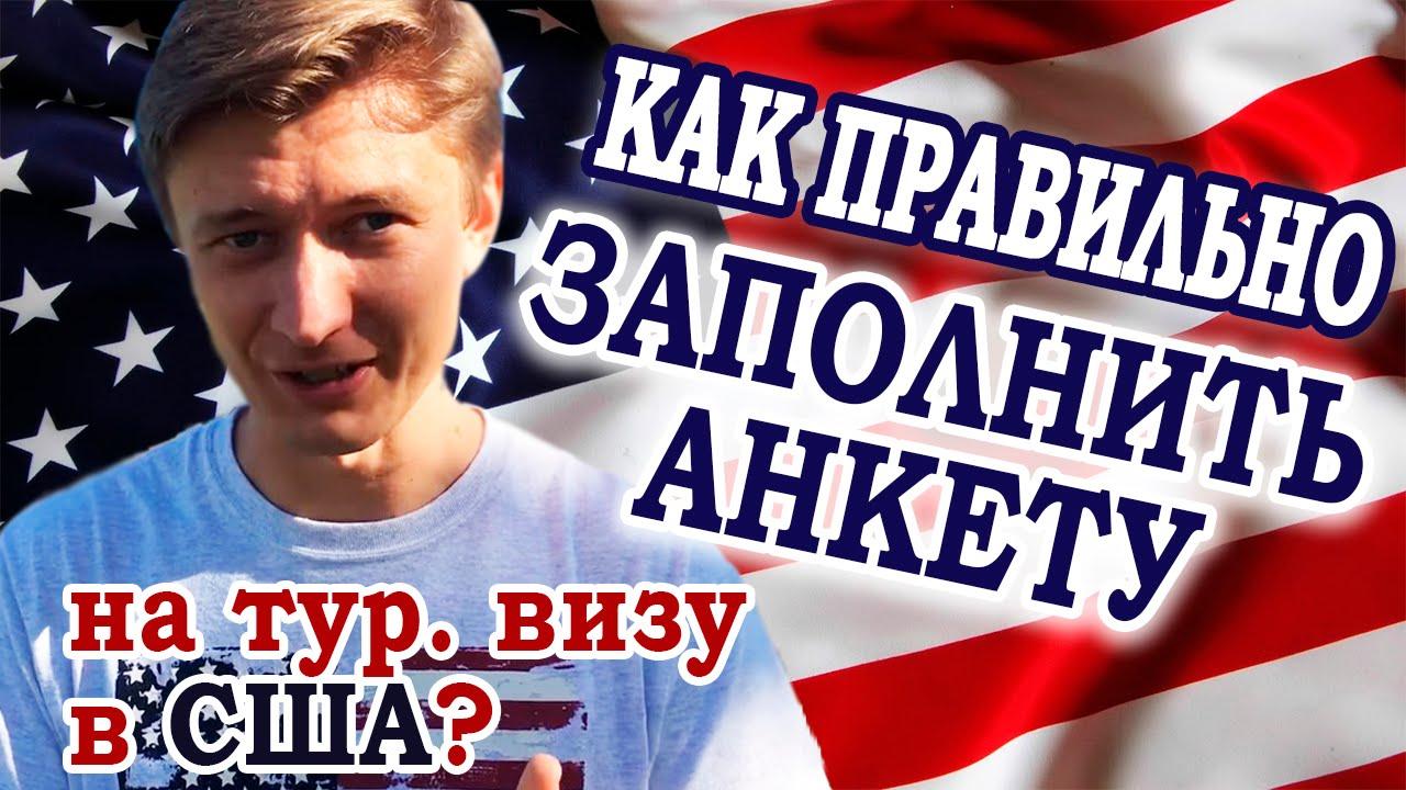 Виза в США #1 | Онлайн этап - Как правильно заполнить анкету на туристическую визу в США?