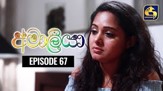 AMALIYA ll Episode 67 || අමාලියා II 24th January 2021 Thumbnail