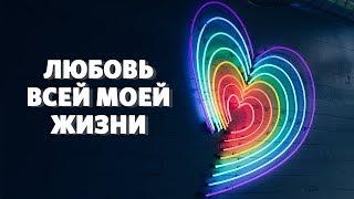 Маттс-Ола Исхоел / Любовь всей моей жизни / Церковь Слово жизни Москва /9 февраля 2020