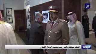 الملك يستقبل نائب رئيس مجلس الوزراء القطري (17-4-2019)