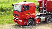 KAMAZ-65208. New truck with lifting axle - YouTube