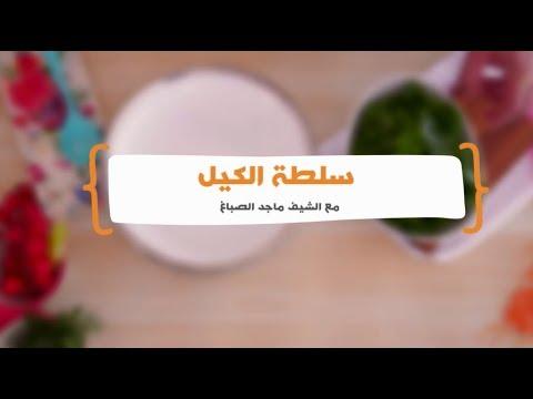 """وصفات رمضان """"سلطة الكيل"""""""
