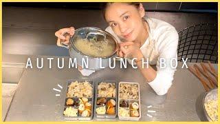 【秋のお弁当】滝沢家のとある日の、秋を感じるお弁当をご紹介します