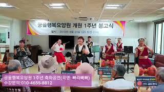 버드리아카데미 성남분원_궁을행복요양원 축하공연_빠라빠빠…