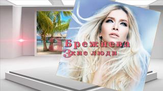 Вера Брежнева - Близкие люди   (3D)