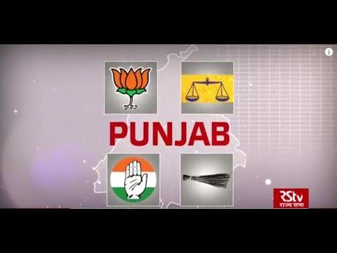 Rajyanama: Punjab - Phase 7 Lok Sabha Polls 2019