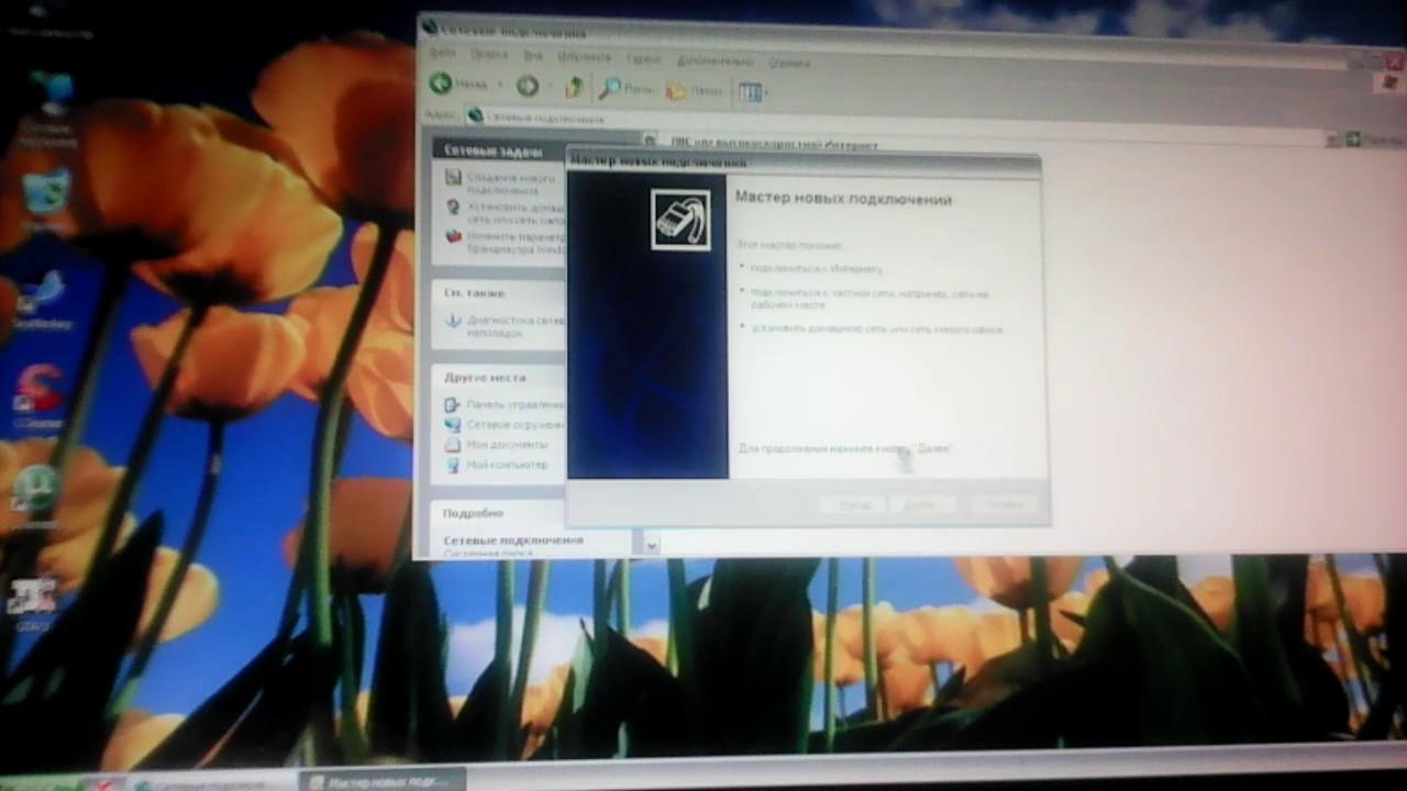 Как настроить подключение по сети в Windows XP
