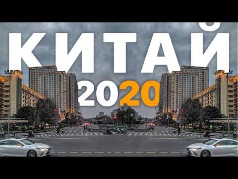 ВЛОГ ИЗ КИТАЯ 2020 | ДЕНЬ 1