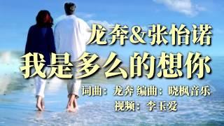 ❤龙奔&张怡诺【我是多么的想你】 ❤