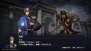 PS4版『無双OROCHI3』の豊臣秀吉×荀彧の友好度イベント集です。 無双ORO...