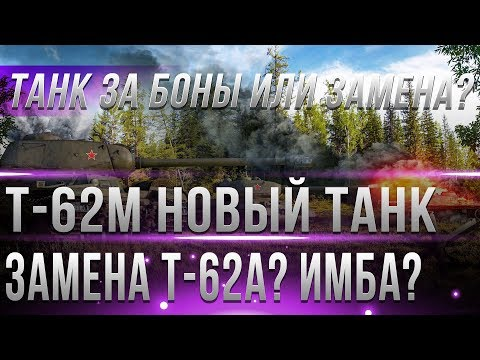 НОВЫЙ СОВЕТСКИЙ ТАНК ЗА БОНЫ Т-62М ИЛИ ЗАМЕНА Т-62А? ПАСХАЛКА ОТ РАЗРАБОТЧИКОВ ИГРЫ world of tanks