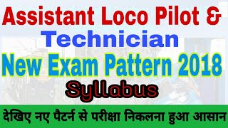 Railway Loco Pilot and Technician New Exam Pattern and Syllabus
