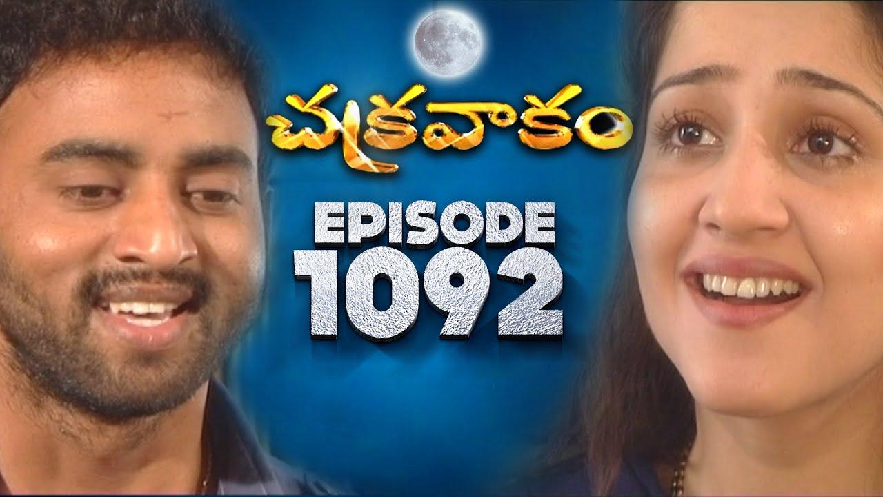 Episode 1092 | Chakravakam Telugu Daily Serial | Manjula Naidu | Loud Speaker