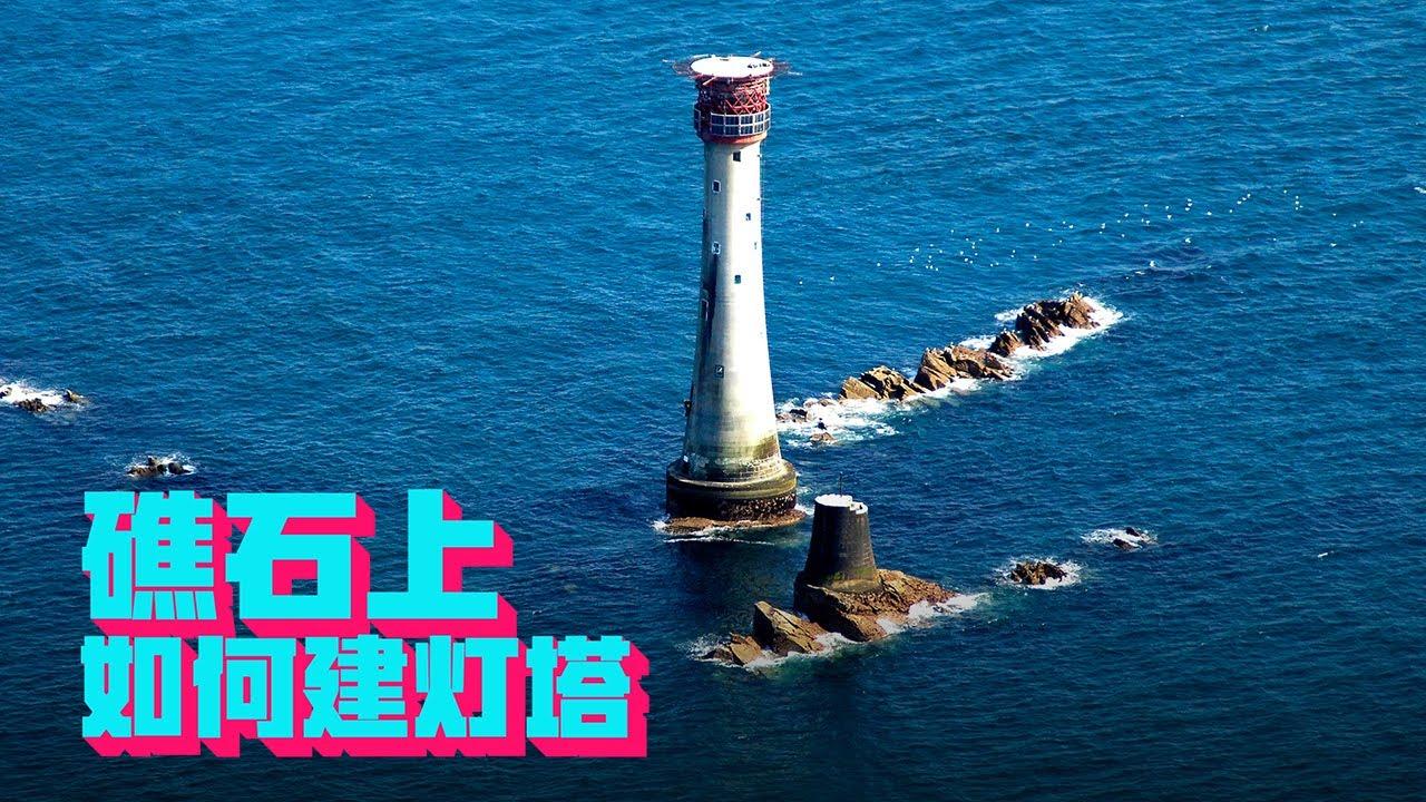 1000吨重的灯塔建在大海中央,300多年前,人们怎么建造出来的?【科学火箭叔】