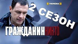 Сериал Гражданин никто 2 Сезон Дата Выхода, анонс, премьера, трейлер HD HD