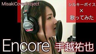 【リクエスト企画・女性が歌う】Encore/手越祐也 covered by Misaki キー#3