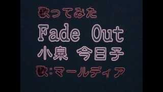小泉今日子さんの Fade Out を、自室にてマイク無しで歌ってみました。...