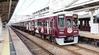 阪急1000系1003F(すみっコぐらし号) 急行大阪梅田行き 雲雀丘花屋敷発車