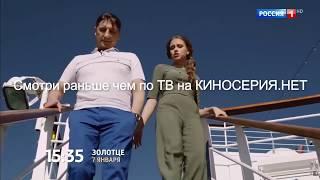 Золотце сериал 2018   мелодрама новинка премьера все серии .