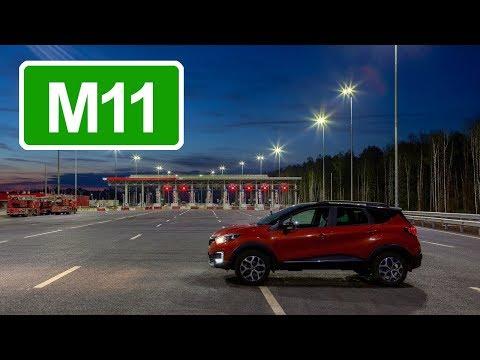 Полный проезд 6 этапа М11 с комментариями