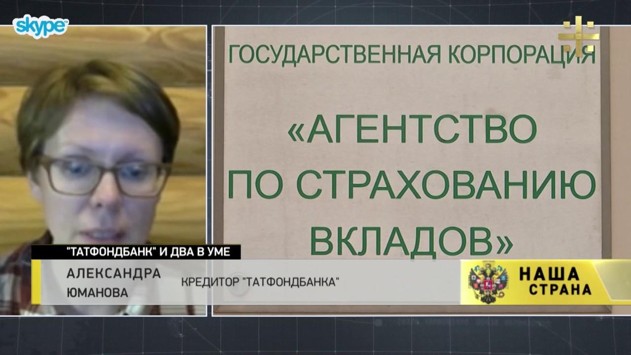 Картинки по запросу В Татарстане банковский коллапс [Наша страна]