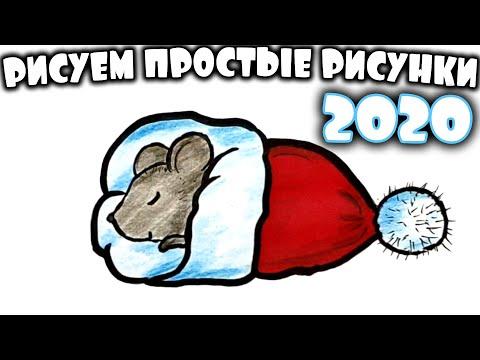 Как нарисовать Символ 2020 год в Новогодней Шапочке. Рисуем простые рисунки на Новый 2020 Год