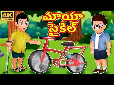 మాయా సైకిల్ | Magical Cycle | Telugu Kathalu | Panchatantra Kathalu | Chandamama Kathalu |Maya Cycle