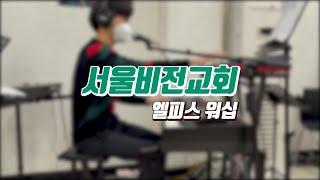 서울비전교회 주제가 (서울비전교회 피아노 영상) / 남…