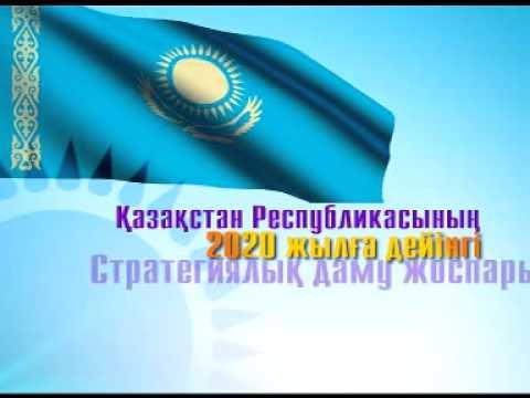 Программа развития здравоохранения РК на 2011-2015 гг