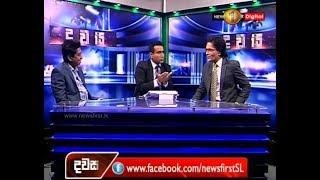 Dawasa Sirasa TV 12th November 2018 with Roshan Watawala, J Sri Ranga, Thumbnail