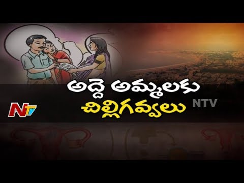 Illegal Surrogacy Business In Private Hospitals || విశాఖలో అద్దె గర్భం వివాదం || Special Focus | NTV