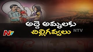 Illegal Surrogacy Business In Private Hospitals    విశాఖలో అద్దె గర్భం వివాదం    Special Focus   NTV