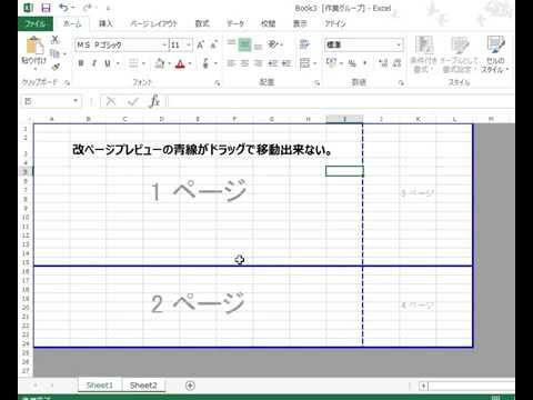 プレビュー エクセル 改 ページ