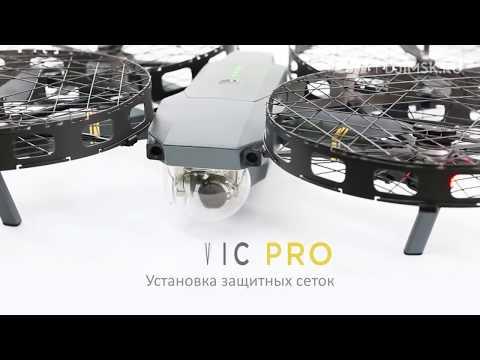 Mavic Pro - установка защитных сеток. DJI Authorized Retail Store Moscow