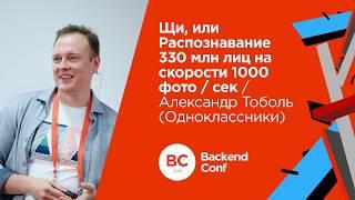 Щи, или Распознавание 330 млн лиц на скорости 1000 фото в сек / Александр Тоболь (Одноклассники)