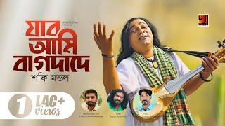 Jabo Ami Bagdade   Shofi Mondol   New Bangla Folk Song 2019   Official Music Video  ☢ EXCLUSIVE