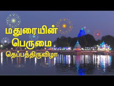 Madurai famous float festival | மதுரையின் பெருமை தெப்பத்திருவிழா