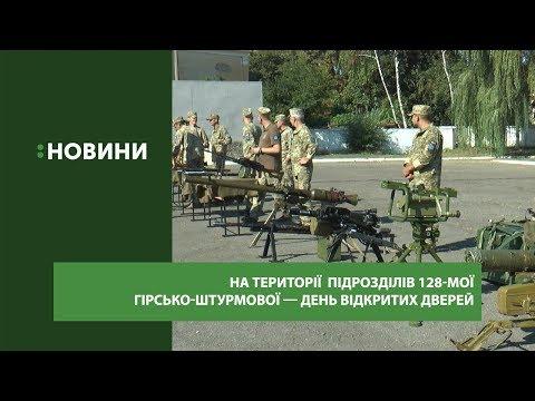 У військових підрозділів 128-мої гірсько-штурмової бригади — День відкритих дверей