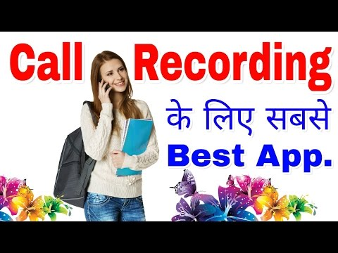 Automatic Call Recording Ke Liye Sabse Best Android App 2017.हिंदी मे | By Online Tricks And Offers.