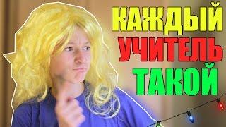 КАЖДЫЙ УЧИТЕЛЬ ТАКОЙ 2 / RUSSIAN VERSION