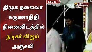 Actor Vijay pays tribute to Karunanidhi at Marina