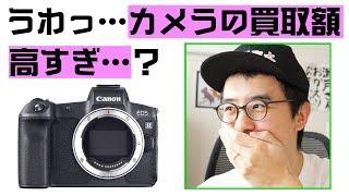 使ってないカメラとレンズを売ったら、とんでもない金額になった。