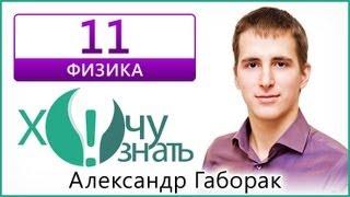 Видеоурок 11 по Физике Тренировочный ГИА 2013 (18.04)