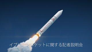 イプシロンロケット2号機の打上げを控え、イプシロンロケットの目指すも...