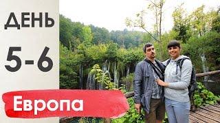 По Европе на машине, день 5 -6 - Хорватия | 8000 км и 14 дней(На что снимали: dji osmo x3 и iphone 6. В этот раз мы решили отправиться в путешествие по Балканам и близлежащим стра..., 2016-12-12T20:23:53.000Z)