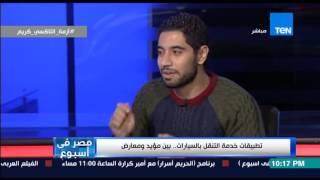 """مصر فى أسبوع - تعرف على مميزات شركة """" كريم و أوبر """" التى تنافس سائقي التاكسي الابيض"""